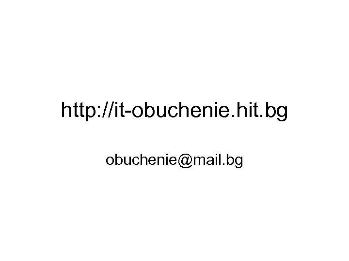 http: //it-obuchenie. hit. bg obuchenie@mail. bg