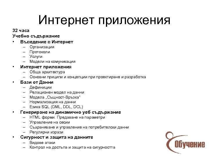 Интернет приложения 32 часа Учебно съдържание • Въведение в Интернет – – • Организация