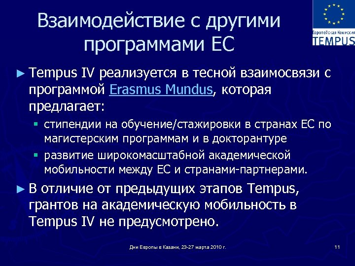Взаимодействие с другими программами ЕС ► Tempus IV реализуется в тесной взаимосвязи с программой