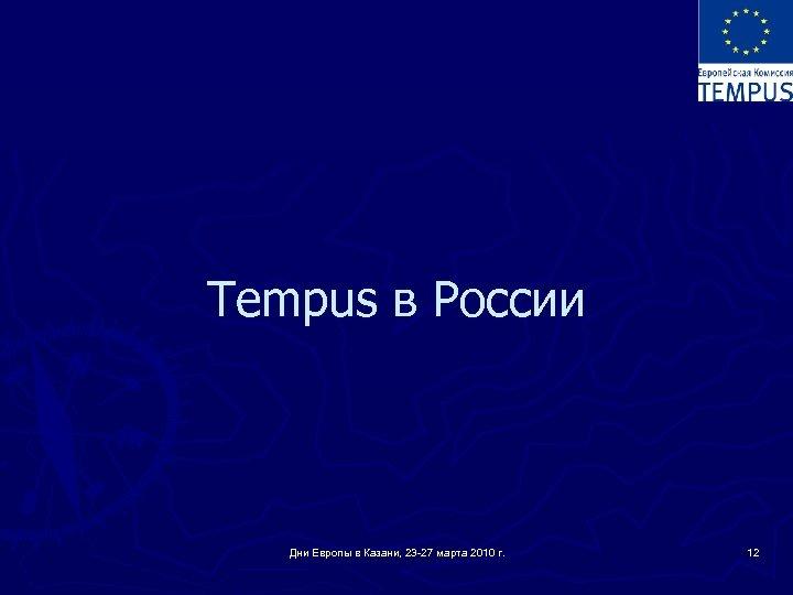 Tempus в России Дни Европы в Казани, 23 -27 марта 2010 г. 12
