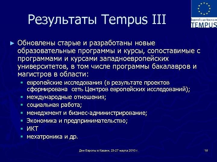 Результаты Tempus III ► Обновлены старые и разработаны новые образовательные программы и курсы, сопоставимые