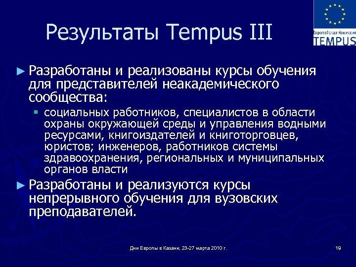 Результаты Tempus III ► Разработаны и реализованы курсы обучения для представителей неакадемического сообщества: §