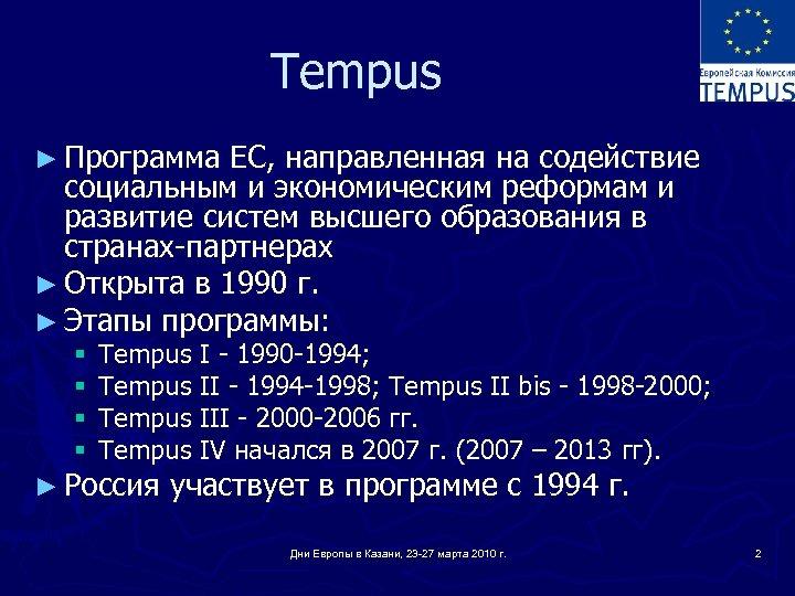 Tempus ► Программа ЕС, направленная на содействие социальным и экономическим реформам и развитие систем