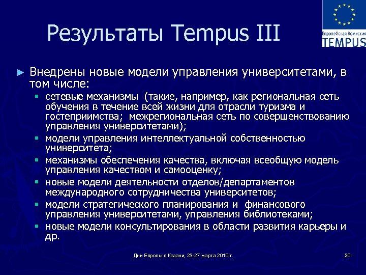 Результаты Tempus III ► Внедрены новые модели управления университетами, в том числе: § сетевые