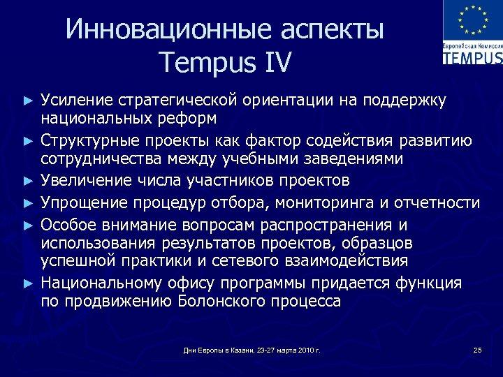 Инновационные аспекты Tempus IV Усиление стратегической ориентации на поддержку национальных реформ ► Структурные проекты