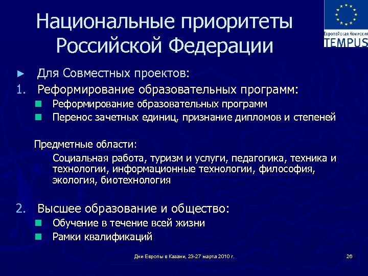 Национальные приоритеты Российской Федерации Для Совместных проектов: 1. Реформирование образовательных программ: ► n Реформирование