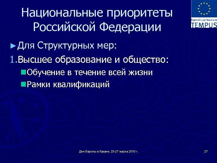Национальные приоритеты Российской Федерации ► Для Структурных мер: 1. Высшее образование и общество: n