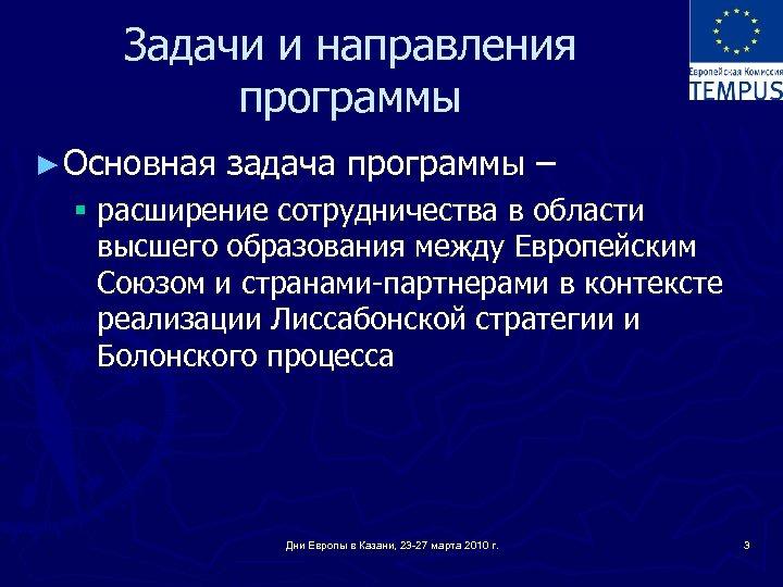 Задачи и направления программы ► Основная задача программы – § расширение сотрудничества в области