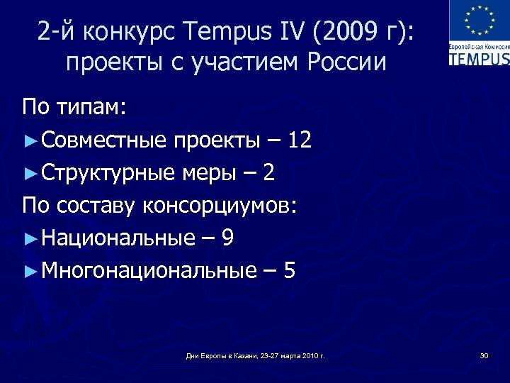 2 -й конкурс Tempus IV (2009 г): проекты с участием России По типам: ►