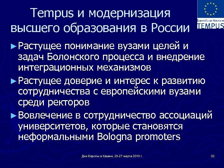 Tempus и модернизация высшего образования в России ► Растущее понимание вузами целей и задач