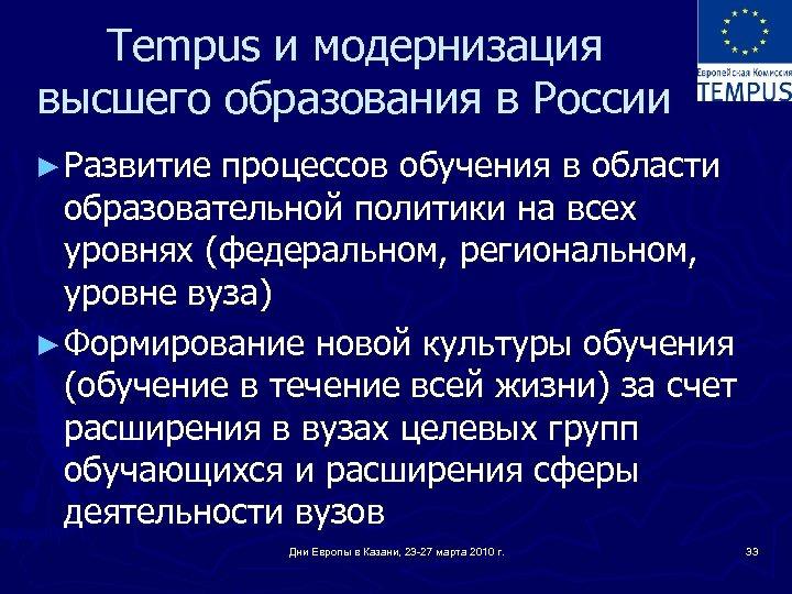 Tempus и модернизация высшего образования в России ► Развитие процессов обучения в области образовательной