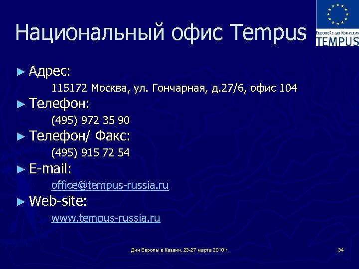 Национальный офис Tempus ► Адрес: 115172 Москва, ул. Гончарная, д. 27/6, офис 104 ►