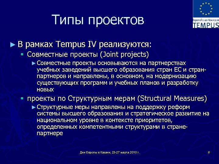 Типы проектов ► В рамках Tempus IV реализуются: § Совместные проекты (Joint projects) ►