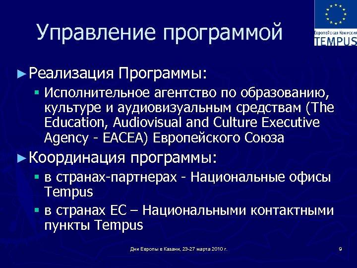 Управление программой ► Реализация Программы: § Исполнительное агентство по образованию, культуре и аудиовизуальным средствам