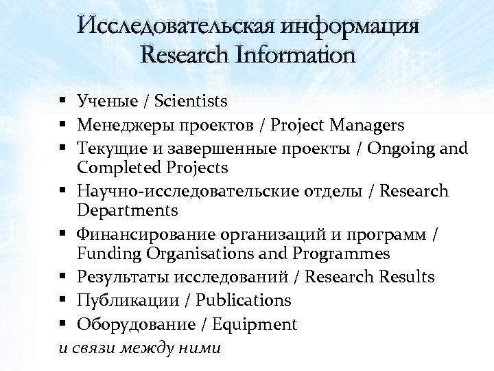 Исследовательская информация Research Information § Ученые / Scientists § Менеджеры проектов / Project Managers