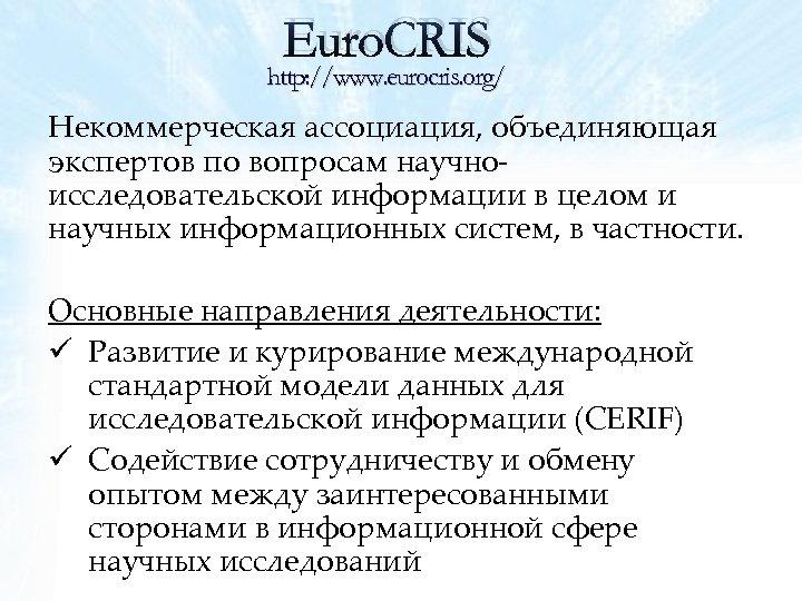 Euro. CRIS http: //www. eurocris. org/ Некоммерческая ассоциация, объединяющая экспертов по вопросам научноисследовательской информации
