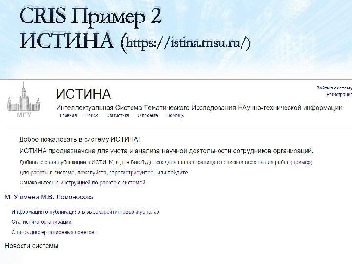 CRIS Пример 2 ИСТИНА (https: //istina. msu. ru/)