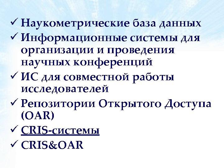 ü Наукометрические база данных ü Информационные системы для организации и проведения научных конференций ü