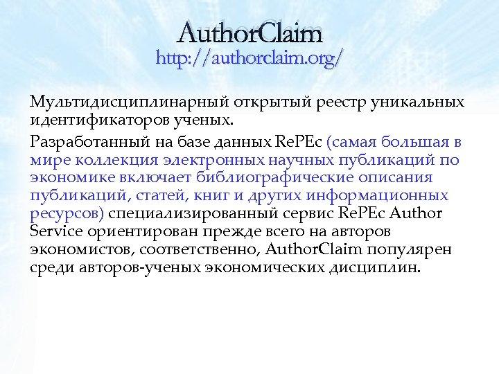 Author. Claim http: //authorclaim. org/ Мультидисциплинарный открытый реестр уникальных идентификаторов ученых. Разработанный на базе