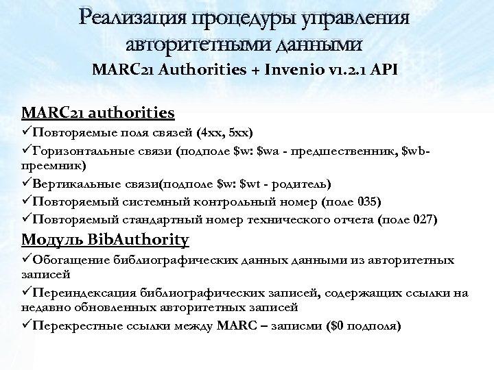 Реализация процедуры управления авторитетными данными MARC 21 Authorities + Invenio v 1. 2. 1
