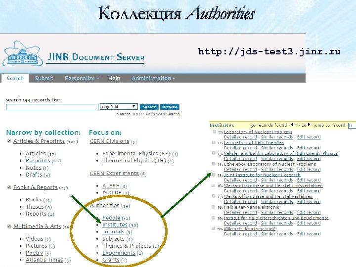Коллекция Authorities http: //jds-test 3. jinr. ru