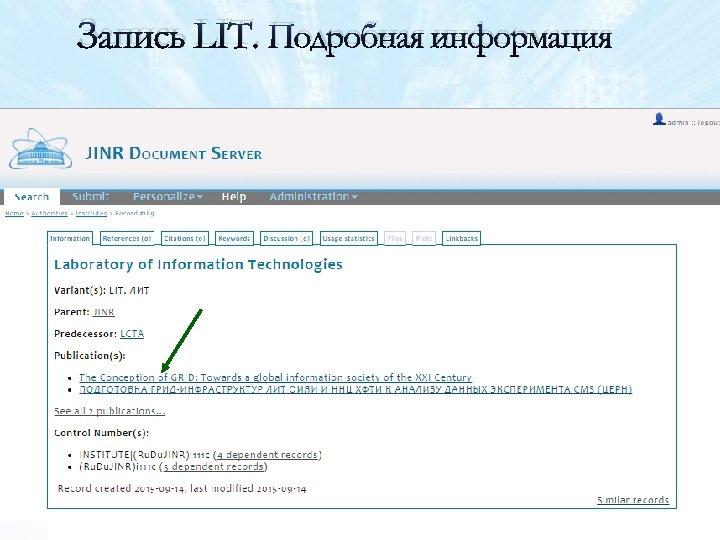 Запись LIT. Подробная информация