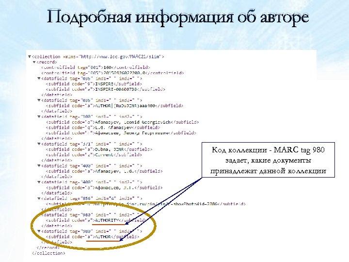 Подробная информация об авторе Код коллекции - MARC tag 980 задает, какие документы принадлежат