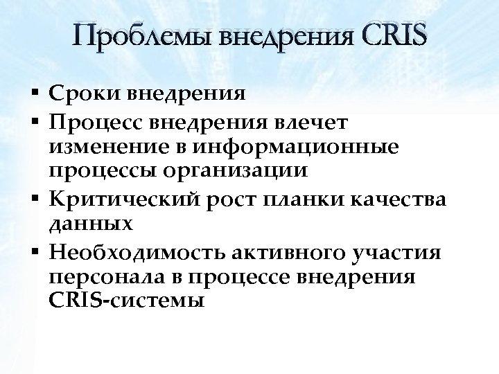 Проблемы внедрения CRIS § Сроки внедрения § Процесс внедрения влечет изменение в информационные процессы