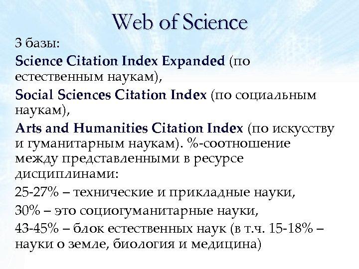 Web of Science 3 базы: Science Citation Index Expanded (по естественным наукам), Social Sciences