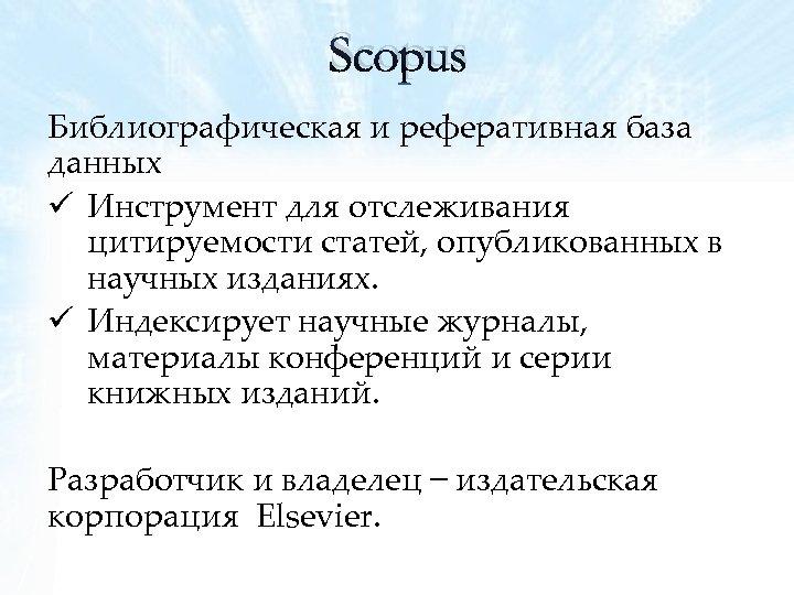 Scopus Библиографическая и реферативная база данных ü Инструмент для отслеживания цитируемости статей, опубликованных в