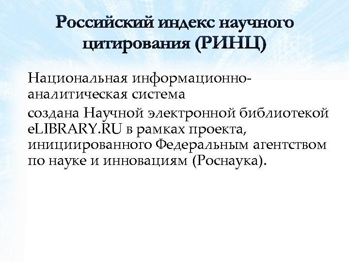 Национальная информационноаналитическая система создана Научной электронной библиотекой e. LIBRARY. RU в рамках проекта, инициированного