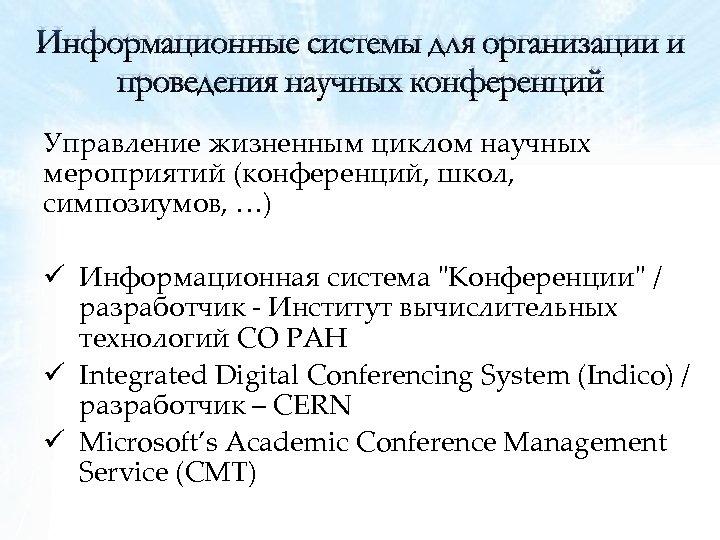 Информационные системы для организации и проведения научных конференций Управление жизненным циклом научных мероприятий (конференций,
