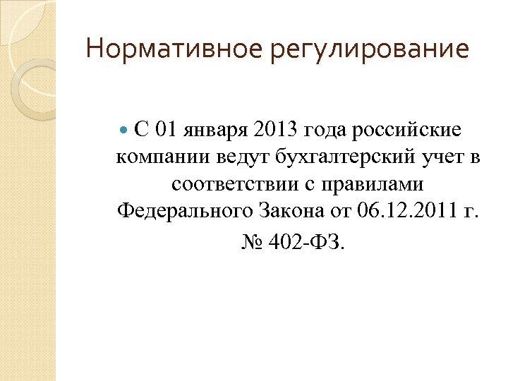 Нормативное регулирование С 01 января 2013 года российские компании ведут бухгалтерский учет в соответствии