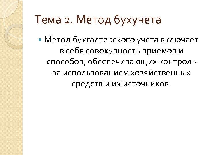 Тема 2. Метод бухучета Метод бухгалтерского учета включает в себя совокупность приемов и способов,