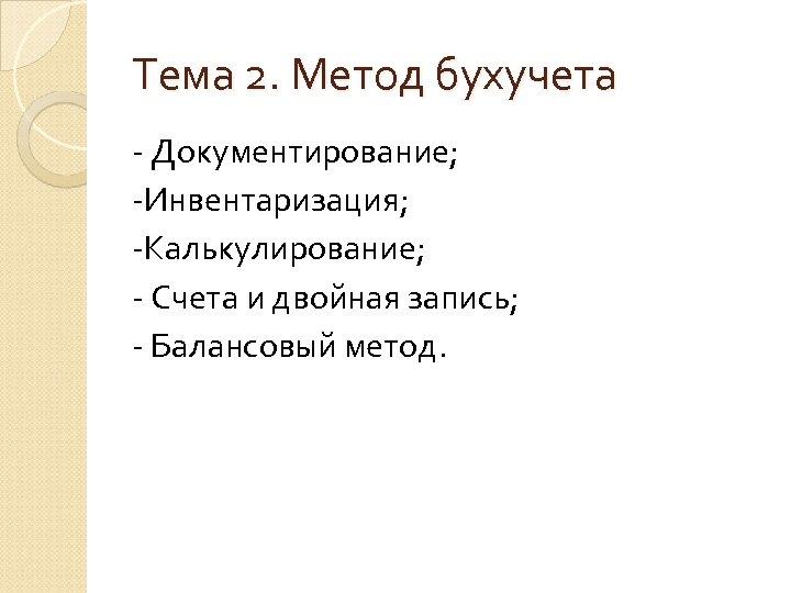 Тема 2. Метод бухучета - Документирование; -Инвентаризация; -Калькулирование; - Счета и двойная запись; -
