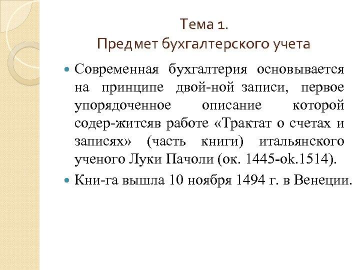 Тема 1. Предмет бухгалтерского учета Современная бухгалтерия основывается на принципе двой ной записи, первое