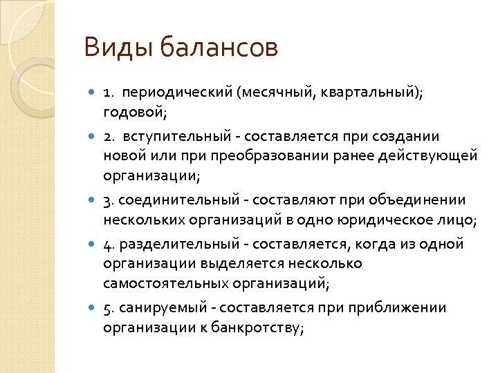 Виды балансов 1. периодический (месячный, квартальный); годовой; 2. вступительный - составляется при создании новой
