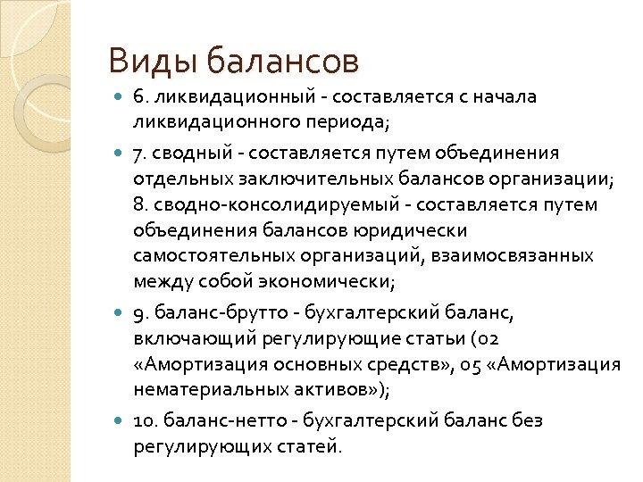 Виды балансов 6. ликвидационный - составляется с начала ликвидационного периода; 7. сводный - составляется