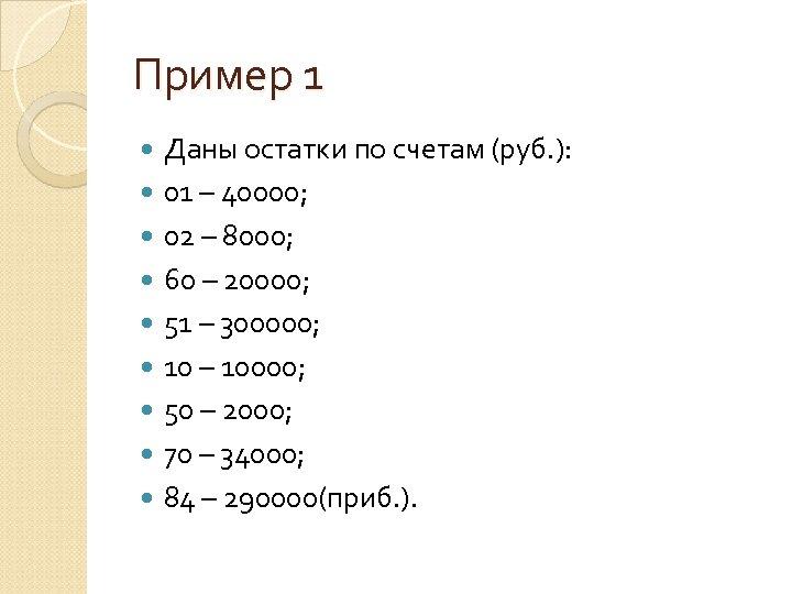 Пример 1 Даны остатки по счетам (руб. ): 01 – 40000; 02 – 8000;