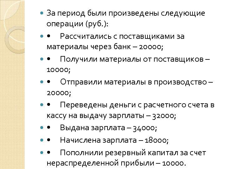 За период были произведены следующие операции (руб. ): • Рассчитались с поставщиками за