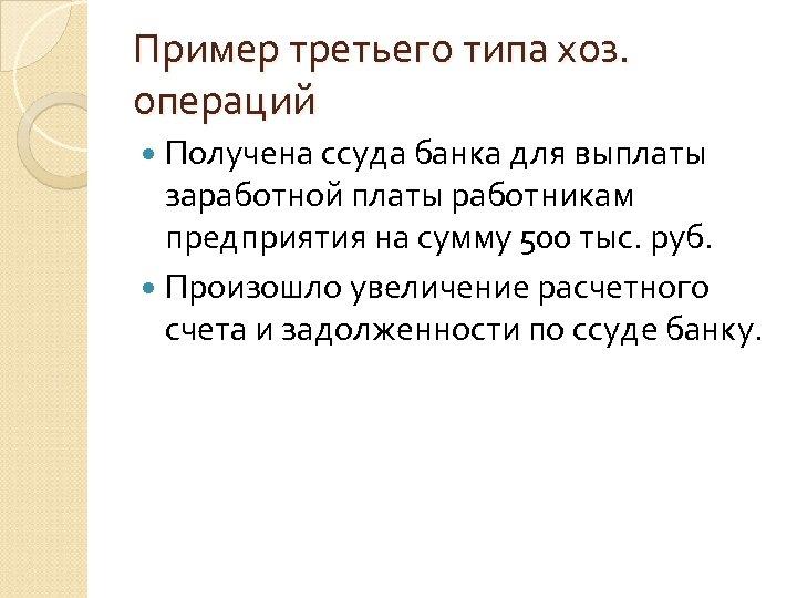 Пример третьего типа хоз. операций Получена ссуда банка для выплаты заработной платы работникам предприятия