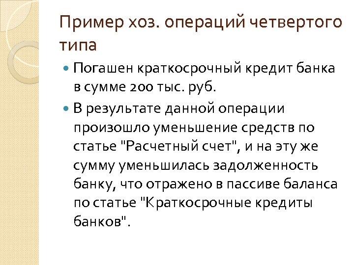 Пример хоз. операций четвертого типа Погашен краткосрочный кредит банка в сумме 200 тыс. руб.