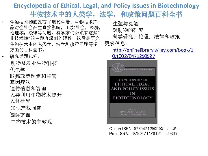 Encyclopedia of Ethical, Legal, and Policy Issues in Biotechnology 生物技术中的人类学,法学,和政策问题百科全书 • • 生物技术彻底改变了现代生活。生物技术产 生殖与克隆