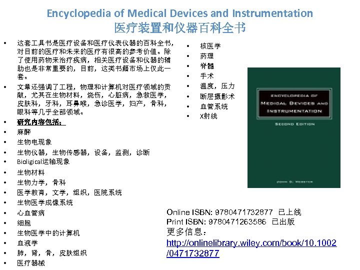 Encyclopedia of Medical Devices and Instrumentation 医疗装置和仪器百科全书 • • • • • 这套 具书是医疗设备和医疗仪表仪器的百科全书,