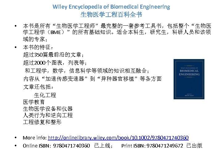 "Wiley Encyclopedia of Biomedical Engineering 生物医学 程百科全书 • • 本书是所有""生物医学 程师""最完整的一套参考 具书,包括整个""生物医 学 程学(BME)""的所有基础知识。适合本科生,研究生,科研人员和该领"