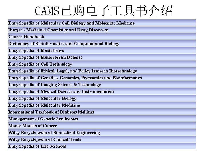 CAMS已购电子 具书介绍 Encyclopedia of Molecular Cell Biology and Molecular Medicine Burger's Medicinal Chemistry and