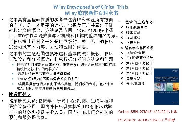 Wiley Encyclopedia of Clinical Trials Wiley 临床操作百科全书 • • 这本具有里程碑性质的参考书包含临床试验所有方面 • 包含的主题领域: 的内容,是一本重要的读物,它覆盖面广并聚焦于陈 v