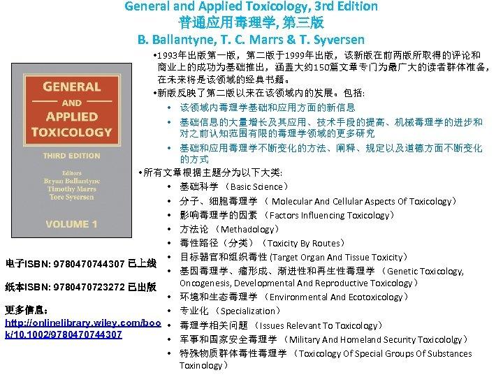 General and Applied Toxicology, 3 rd Edition 普通应用毒理学, 第三版 B. Ballantyne, T. C. Marrs