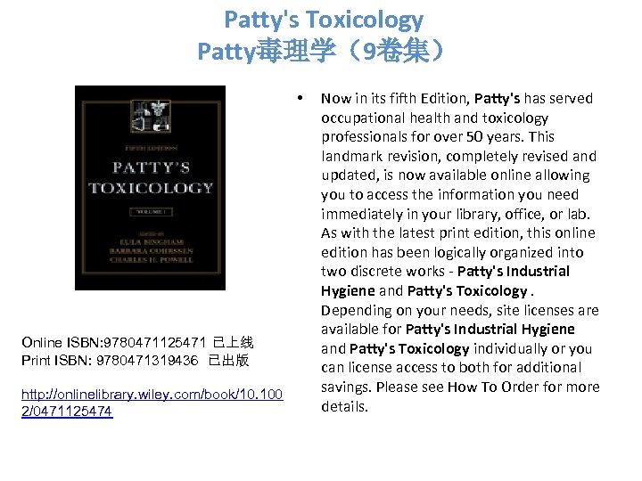 Patty's Toxicology Patty毒理学(9卷集) • Online ISBN: 9780471125471 已上线 Print ISBN: 9780471319436 已出版 http: //onlinelibrary.