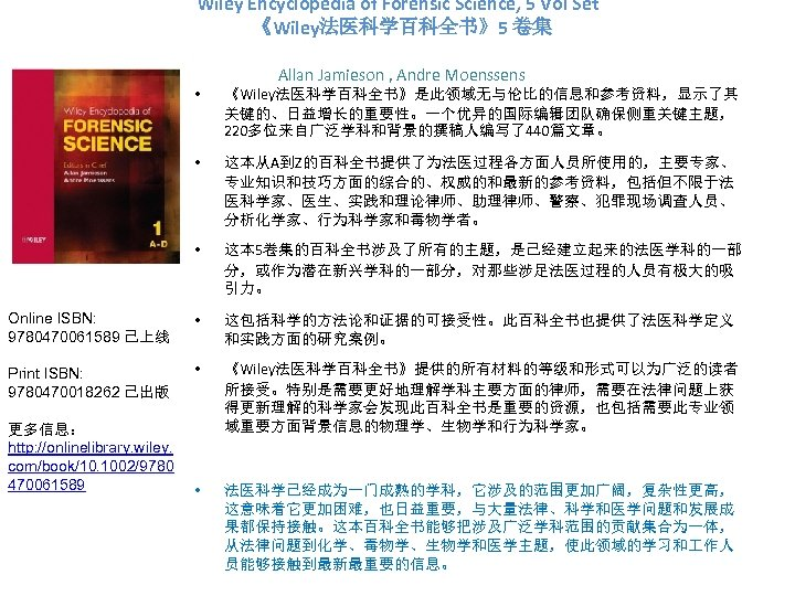 Wiley Encyclopedia of Forensic Science, 5 Vol Set 《Wiley法医科学百科全书》5 卷集 Allan Jamieson , Andre